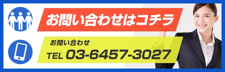 お問い合わせはコチラ TEL03-5287-3561