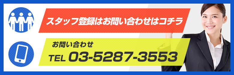 スタッフ登録はコチラ | お問い合わせ  TEL03-5287-3562